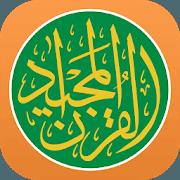 دانلود Quran Majeed - برنامه قرآن مجید اندروید