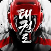 دانلود Taekwondo Game - بازی تکواندو اندروید