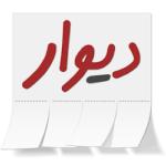 Divar Logo