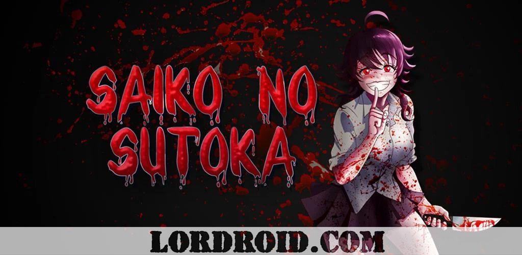 دانلود بازی Saiko No Sutoka - سایکو نو سوتوکا اندروید